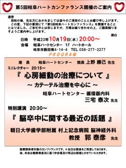 スライド 1 - 岐阜ハートセンター