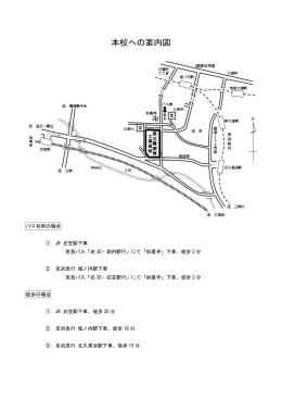 本校への案内図