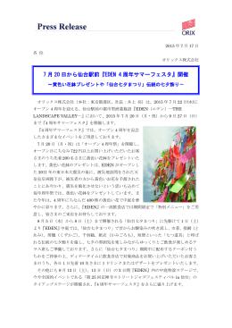 7 月 20 日から仙台駅前『EDEN 4 周年サマーフェスタ』開催