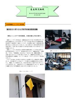 鈎取ニュータウン町内会 (PDF:723KB)