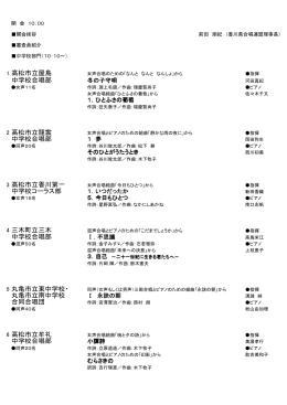 第67回全日本合唱コンクール県大会(仮プログラム)