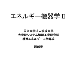 エネルギー機器学Ⅱ - 筑波大学 大学院 構造 エネルギー 工学専攻