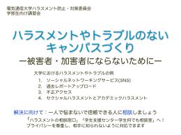 学部生向け資料(PDF:867KB)
