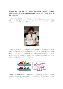 応用化学専攻 小西洋平さん、The 6th International Conference on