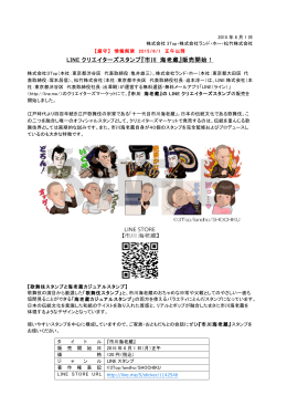 LINE クリエイターズスタンプ『市川 海老蔵』販売開始!