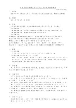 の計画書 - 日本山岳会