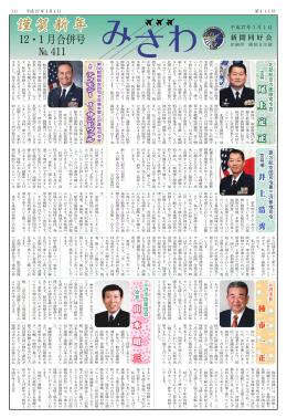 2014年 12・1月合併号