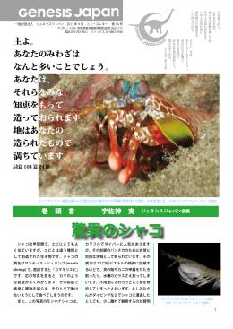 驚異のシャコ - ジェネシスジャパン 創造論研究会