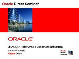 Oracle Exadata Database Machine X2