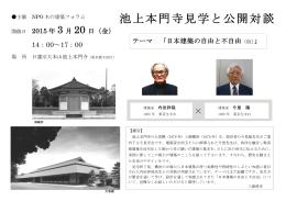 池上本門寺見学と公開対談