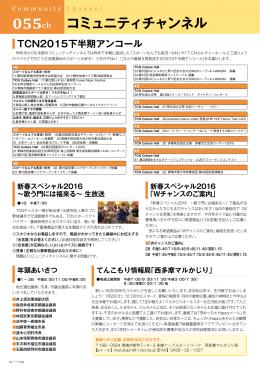 コミュニティチャンネル - 多摩ケーブルネットワーク