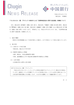 当行、株式会社 東邦銀行(頭取 北村 清士)、株式会社 千葉銀行