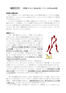 福音のヒント(PDF)