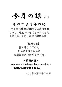 12月のことわざ (PDFファイル・38KB)