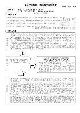 第2学年 国語科学習指導案 1~4
