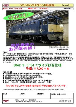 3042-9 EF64 77タイプお召仕様