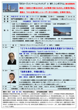 2012オープンイノベーションマッチング in 神戸