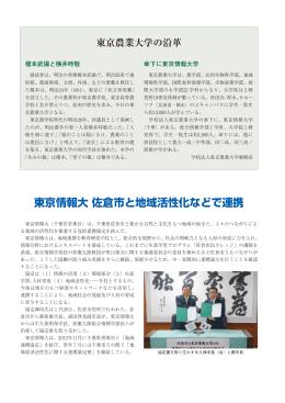東京農業大学の沿革/東京情報大 佐倉市と地域活性化などで連携