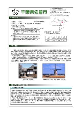 佐倉市 - 自殺のない社会づくり市区町村会ホームページ