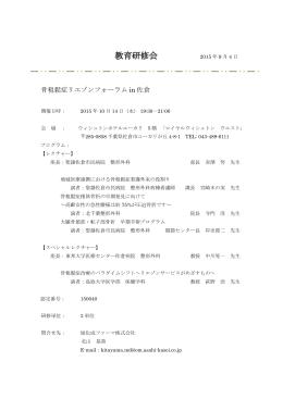 骨粗鬆症リエゾンフォーラムin佐倉
