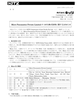 Micro Pneumatics Private Limited の 100%株式取得に関する