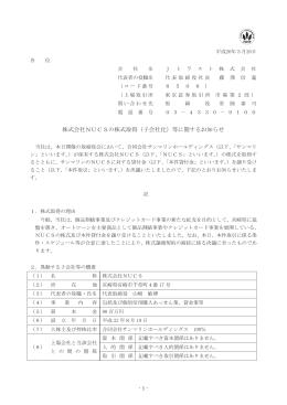 株式会社NUCSの株式取得㧔子会社化)等に関するお知らせ