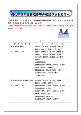 帰化申請・国籍取得等の相談をされる方へ(予約制) (PDF形式