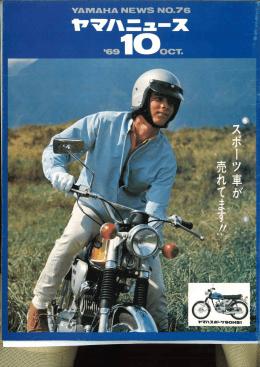 ヤマハニュース,JPN,No.76,1969年,10月,10月号