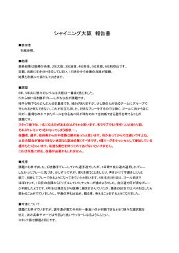 リポート - 大阪府サッカー協会