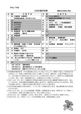 平成27年度 5月行事予定表 雲南市立阿用小学校 日 曜 行 事 予 定 日