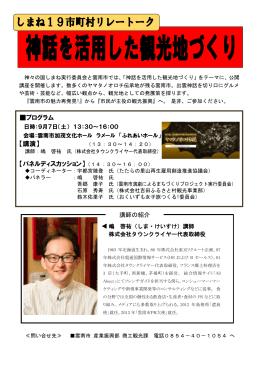 プログラム 【講演】 【パネルディスカッション】(14:30~16:00)