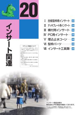 インサート関連 - 株式会社アカギ