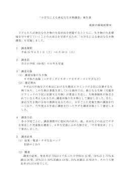 「小学生による身近な生き物調査」報告書 姫路市環境政策室 子どもたち