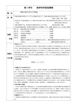 中学校第1学年 数学科 「資料の散らばりと代表値」 [PDFファイル/480KB]
