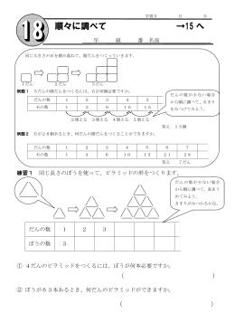 順々に調べて →15 へ