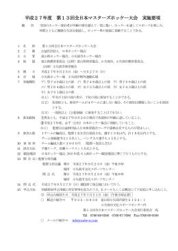 平成27年度 第13回全日本マスターズホッケー大会