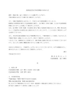 役員改定及び本社移転のお知らせ 株 式 会 社 か っ ぺ 代表取締役 金子