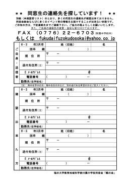 連絡先確認連絡表(PDFファイル)