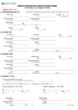 出生証明書および出生登録証の申請用紙