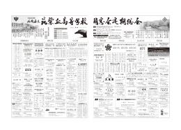 広告掲載見本はこちらから - 筑紫丘高等学校公式同窓会