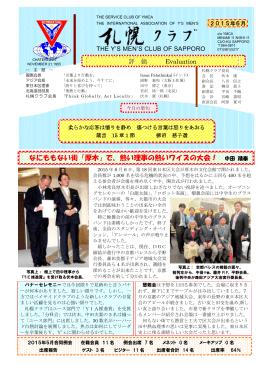 なにももない街「厚木」で、熱い理事の熱いワイズの大会! 中田 靖泰