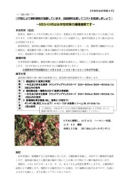 畜産8月の管理(PDF:323KB)