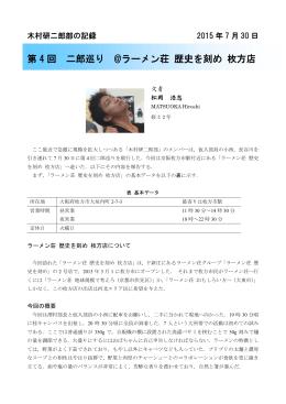 第 4 回 二郎巡り @ラーメン荘 歴史を刻め 枚方店