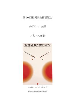 第 70 回福岡県美術展覧会 デザイン 部門 入賞・入選者