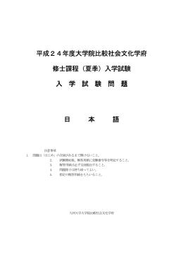 日本語 - 九州大学大学院比較社会文化学府