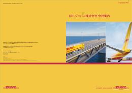 DHLジャパン株式会社会社案内