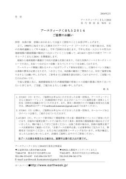 アースウィークくまもと2014 ご協賛のお願い ホームページ  http://www