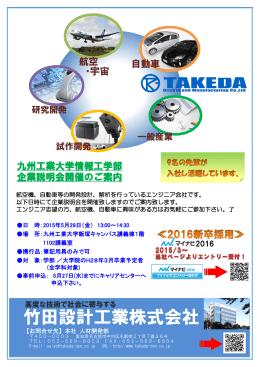 竹田設計工業(株) - 九州工業大学情報工学部