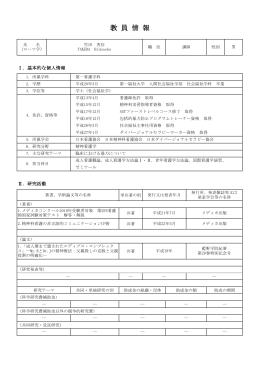 竹田 秀信 - 藍野大学短期大学部 茨木キャンパス