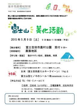 2015 年 5 月 9 日 [土] 【集合場所】 富士吉田市農村公園 受付